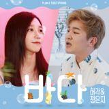 鄭恩地、許閣特別合作曲「大海」完整MV公開
