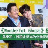 【《Wonderful Ghost》發佈會】馬東石:「我跟金英光的化學反應不遜於朴寶英跟他的XD 」