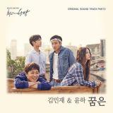 金旻載、Younha   為電視劇《最佳一家人》獻聲OST