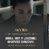 韩国足协为《Sky Castle》停播道歉!JTBC停播公告也超有Sense:「喔莫尼!本周五播亚洲杯吧!」