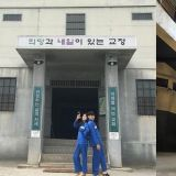 韓國監獄體驗,來去益山教導所享受監獄風光!