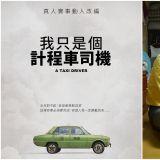 中国网站大动作删除《我只是个计程车司机》相关文章   引发讨论