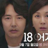 新劇《回到18歲》預告:尹相鉉瞬間變成小鮮肉李到晛,讓金荷娜超慌張!XD