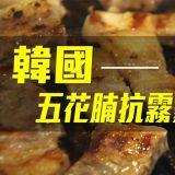 為何韓國人會相信「五花肉能抗霧霾」的錯誤講法呢~?