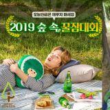 真的什麼比賽都有呢!2019韓國「睡覺比賽」開始報名,心跳最平穩、睡最長的人就獲勝!