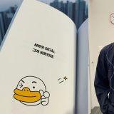 「由Tube說出你的共鳴!」韓國詩人河尚旭XKakao Friends Tube短篇詩集上市