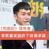 《和遊記》發佈會:李昇基笑說許下收視承諾:破10%就體驗特戰部隊生活