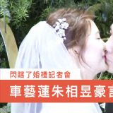 闪瞎了! 车艺莲&朱相昱婚礼记者会 甜蜜豪言想要5个小孩!