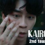 申成祿&李世榮主演新劇《Kairos》擁有電影質感&緊張懸疑氛圍的兩支預告公開