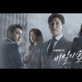 《秘密森林 2》开播!第一集收视率为 tvN 史上第二高