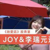 《她愛謊》殺青宴JOY&李瑞元送上合體愛心 那玹雨OPPA呢~!?