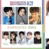 JTBC下半年电视剧:快记下《18岁的瞬间》、《花党》、《Melo体质》、《我的国家》首播日吧!