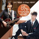 《她爱上了我的谎》Red Velvet Joy将携手李玹雨演唱第二首OST《我没关系》