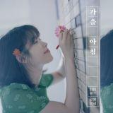 IU 清早奇襲公開新專輯收錄曲《秋天早晨》 清爽淡雅超好聽!