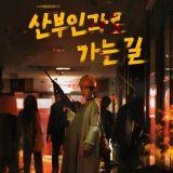 对抗丧尸新一代超强孕妇诞生,tvN独幕剧《走向妇产科之路》今晚播出!
