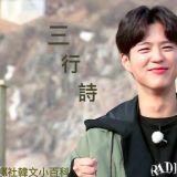 【K社韓文小百科】娜璉&JENNIE的三行詩火力太猛!為何男生們紛紛中招?