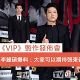 《VIP》制作发布会:李钟硕爆料大哥张东健&金明民变好友~期待2人Bromance!