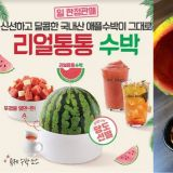 雪冰新口味西瓜冰,夏日期间每日限量发售!