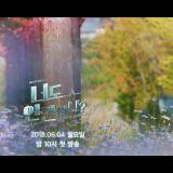 新剧《你也是人类吗》最新预告两人氛围暧昧,孔升延向徐康俊索吻!!!