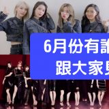 【不定时更新!】6月份有谁会来台湾跟大家见面呢?
