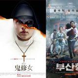 好萊塢確定翻拍韓國電影《屍速列車》,由《厲陰宅系列》溫子仁的背後團隊出片!