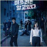 短篇懸疑劇《李小姐知情》讓MBC再度活躍!