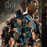 朱智勛、裴斗娜、柳承龍主演《李屍朝鮮2》海報公開「活下來的會是誰!」將在3月13日播出!