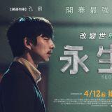 赠票:孔刘 朴宝剑 两大男神合作动作巨片《永生战》台湾场