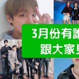 【不定時更新!】3月份有誰會來台灣跟大家見面呢?
