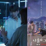 尹贤旻、高圣熙等主演《我的全像情人》全12集已全部上线!结局出乎意料的可爱~