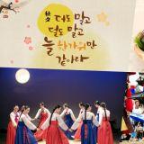 韩国人的中秋传统! 跟我们既有相似又有不同哦! (文末有彩蛋)