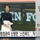 """韓國SKINFOOD公司網上流傳結業潮,法院宣判企業進入""""回生程序""""!"""
