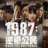 又一部「逆权」来了! 好评韩片《逆权公民》3月1日香港上映