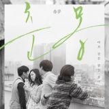 釜山國際電影節開幕片 《春夢》下個月中上映