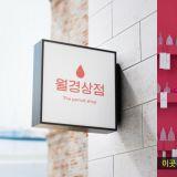 【有片】不再遮遮掩掩!韩国开幕第一家「月经商店」,鼓励亲手触摸感受生理用品&重新认识「健康权」