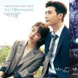 熱門韓劇《當你沉睡時》OST大集合!目前哪一首歌是你每天不停播放的最愛呢~?