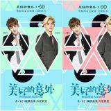 EXO SUHO、CHEN將獻唱中國電影《美好的意外》主題曲