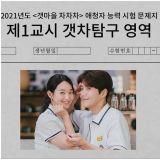 全答對才稱得上是《海岸村恰恰恰》的粉絲!tvN劇情能力測驗上線快來驗證自己!