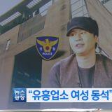 YG人士承认梁铉锡叫欢场女子参加聚会:「发生性关系是他们自己的事」