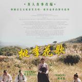 韓星網送你由裴秀智、柳承龍主演電影《桃李花歌》香港特別場戲票