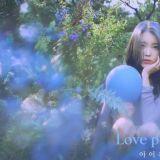 IU〈Love poem〉唱出平靜中的龐大力量 成功躍上音源榜首!