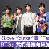 【《Love Yourself 转 'Tear'》记者会】BTS:我们是拥有细腻想法的幸运团队!
