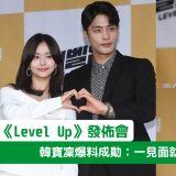 【《Level Up》發佈會】韓寶凜爆料成勛:「一見面就送炸雞優惠券!」