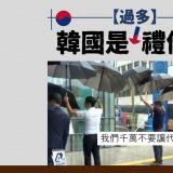 【過度禮儀,是阻礙韓國社會進步的原因?】