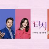 朱相昱、金宝罗领衔主演 美妆爱情喜剧《Touch》敲定 2020 年初开播