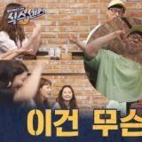 刘在锡、全昭旻、吴娜拉、Jessi、美珠新综艺《第六感》预告再公开!没有任何共同点的他们?这又是什么节目呢?
