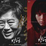 tvN 恐怖新剧《谤法》公开四位主角海报:成东镒大叔的笑容太邪魅、太可怕啦~!