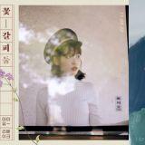 IU 與自己的戰爭開打!〈花書籤 2〉收錄曲列隊佔領音源榜