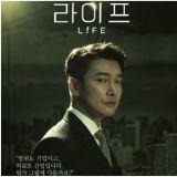 韩剧 LIFE 라이프 – 改革尚未成功,同志仍需努力