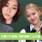 ITZY留真妆发一换,直接同时撞脸三位女星!李沇熹、韩韶禧、孙娜恩